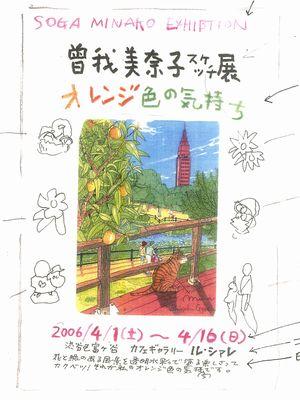 20060223_1