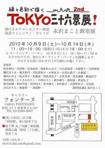 Tokyond_2_2